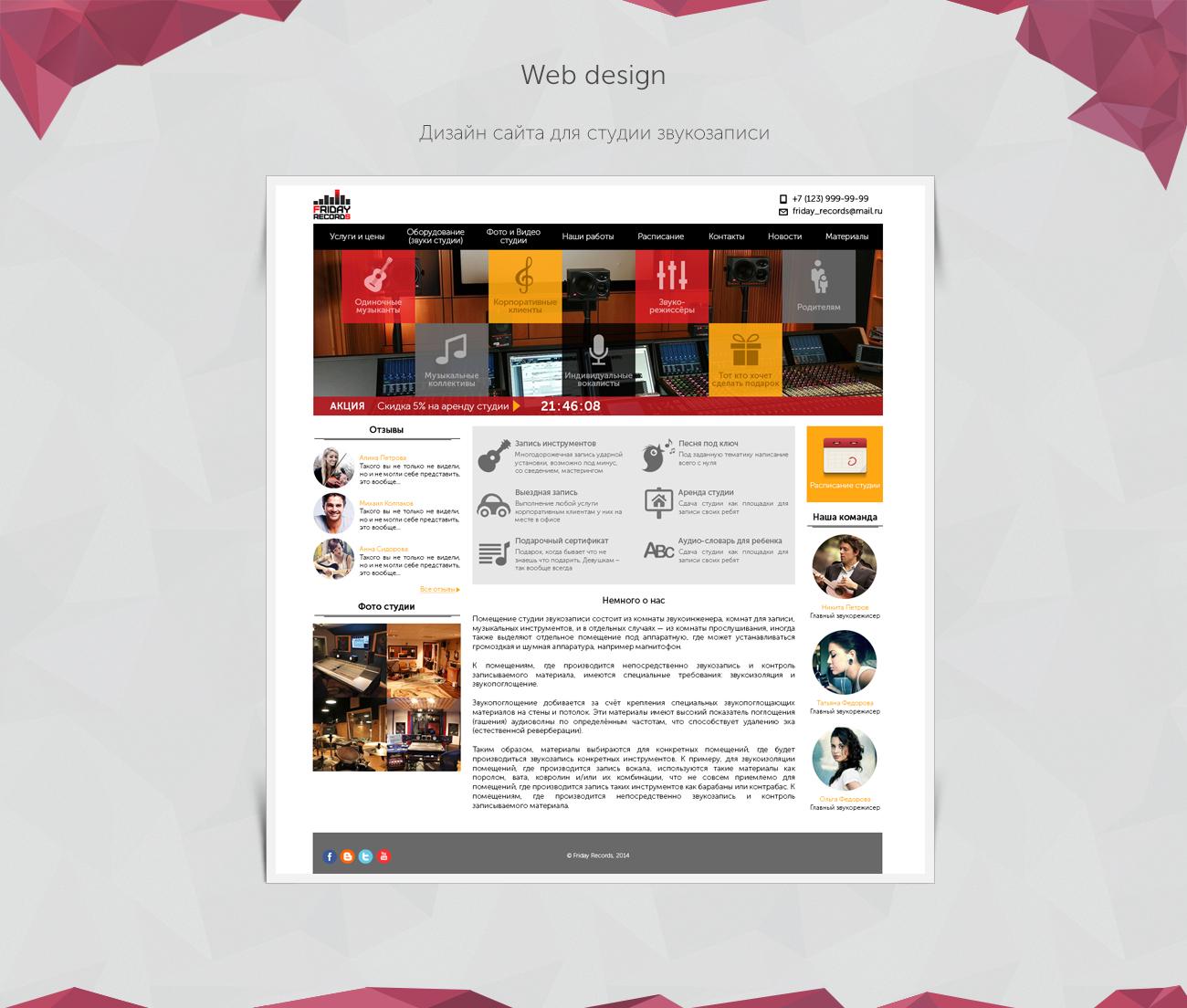 Как сделать оформление сайта