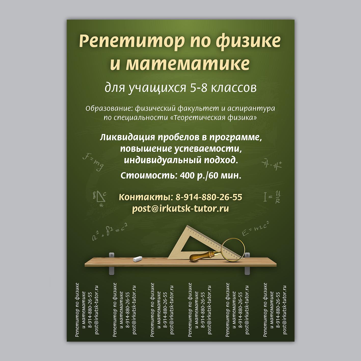 Подать объявление на репетитора дать объявление о продаже недвижимости в подмосковье