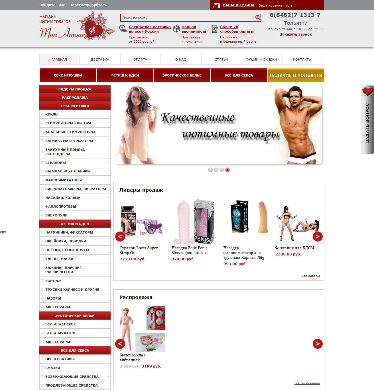 intim-magazin-v-lyublino