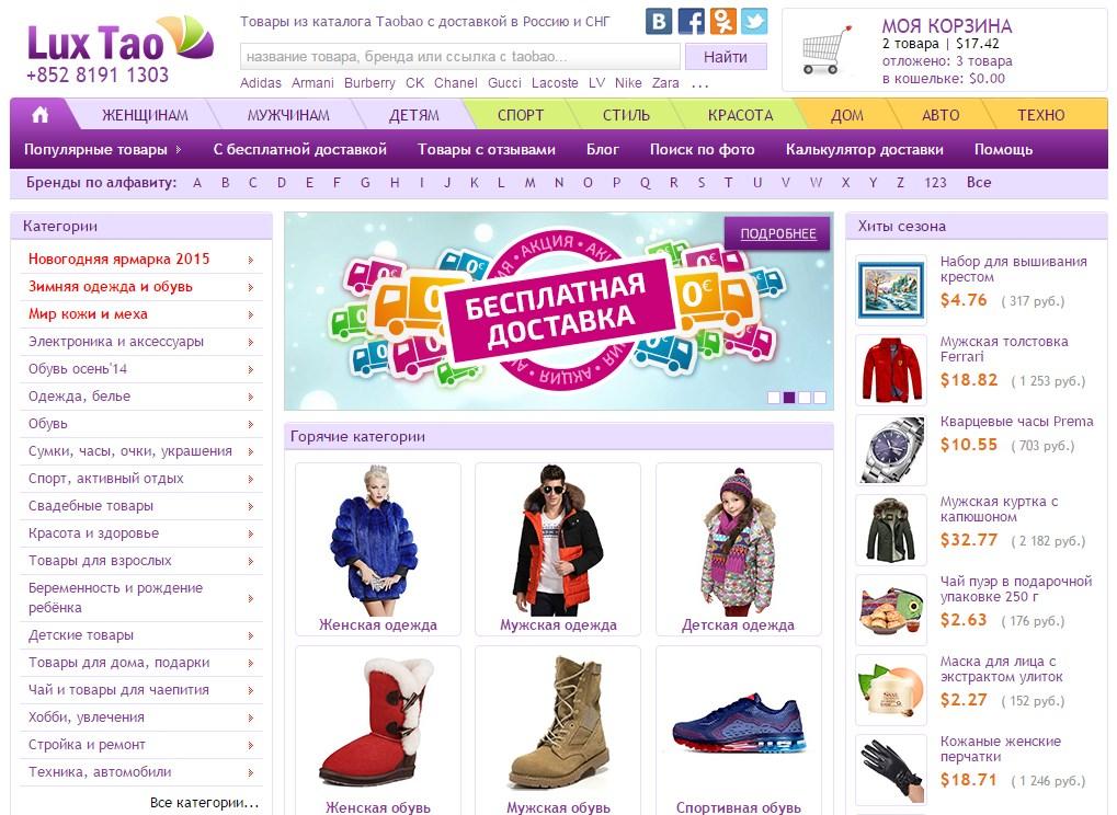 Интернет Магазины Из Китая