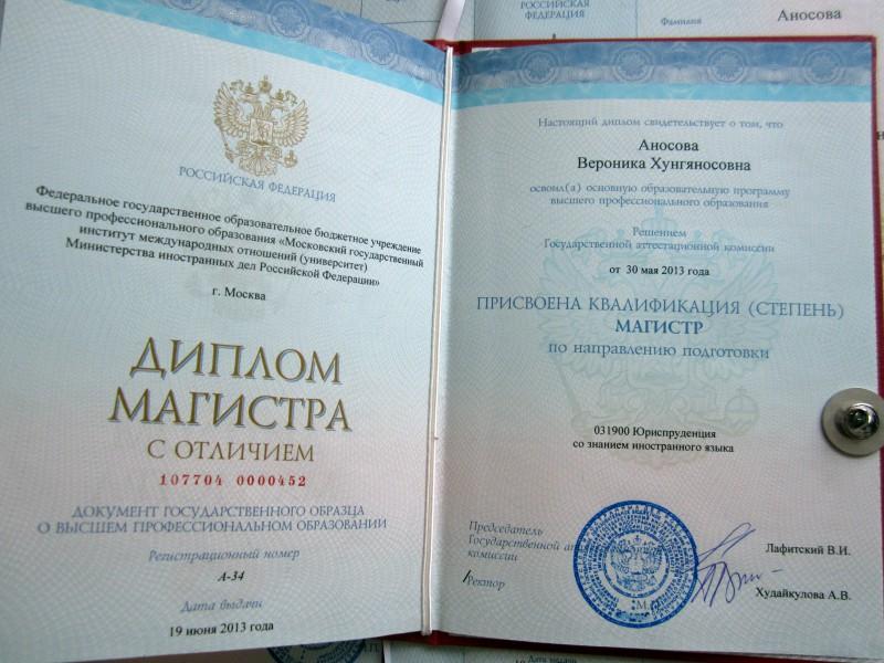 База дипломов среднем образовании База дипломов среднем образовании Москва