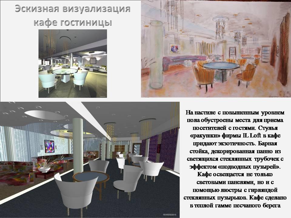 Дипломный проект гостиница Интерьер кафе Фрилансер Дарья  Дипломный проект гостиница Интерьер кафе