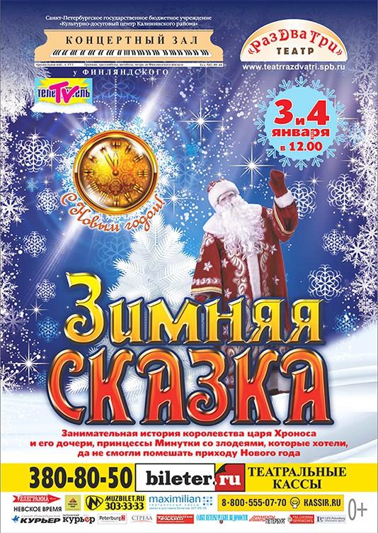 Афиша театров в спб ноябрь декабрь