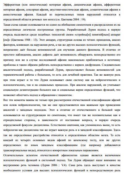 aphasia essay conclusion
