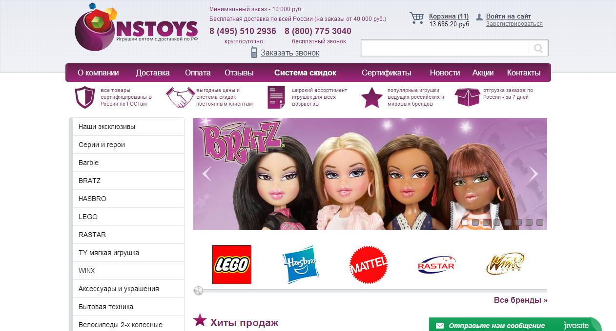 Детские Интернет Магазины С Бесплатной Доставкой По России