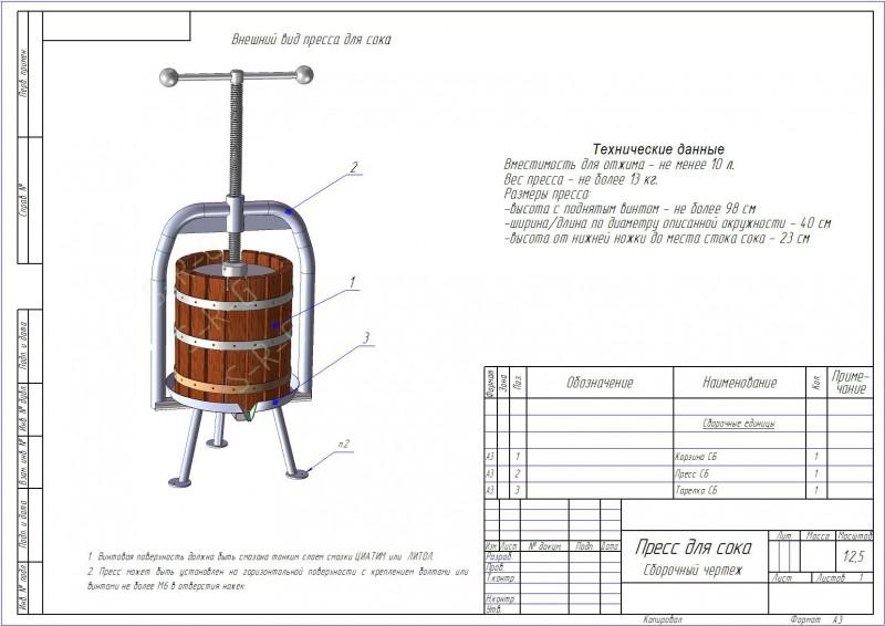 Пресс для отжима сока своими руками из домкрата чертежи 35