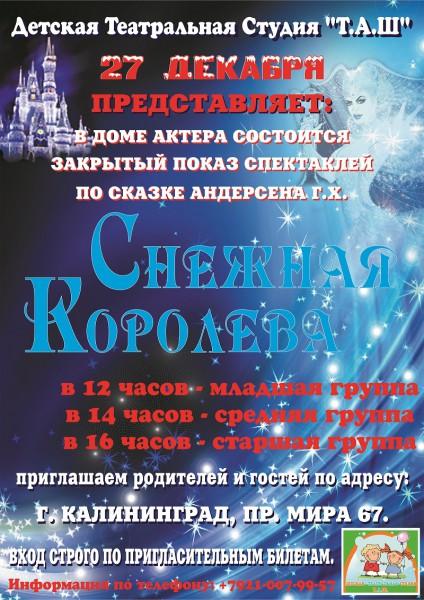 Афиши к детским спектакля щелкунчик балет купить билеты большой театр