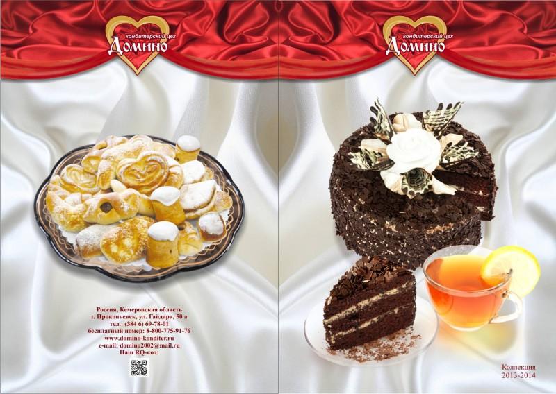 кондитерская виктория прокопьевск каталог тортов Что лучше
