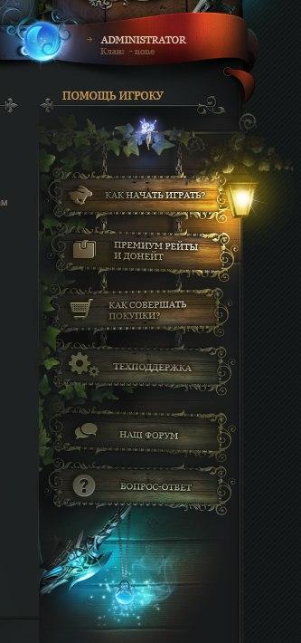 Шаблоны меню для сайта