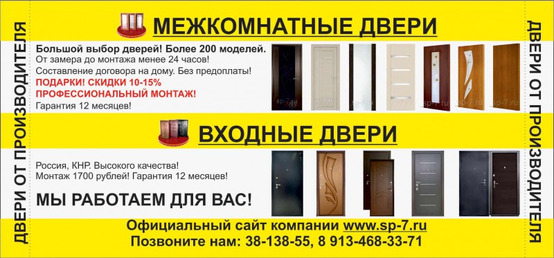 производство дверей рекламный лозунг техники