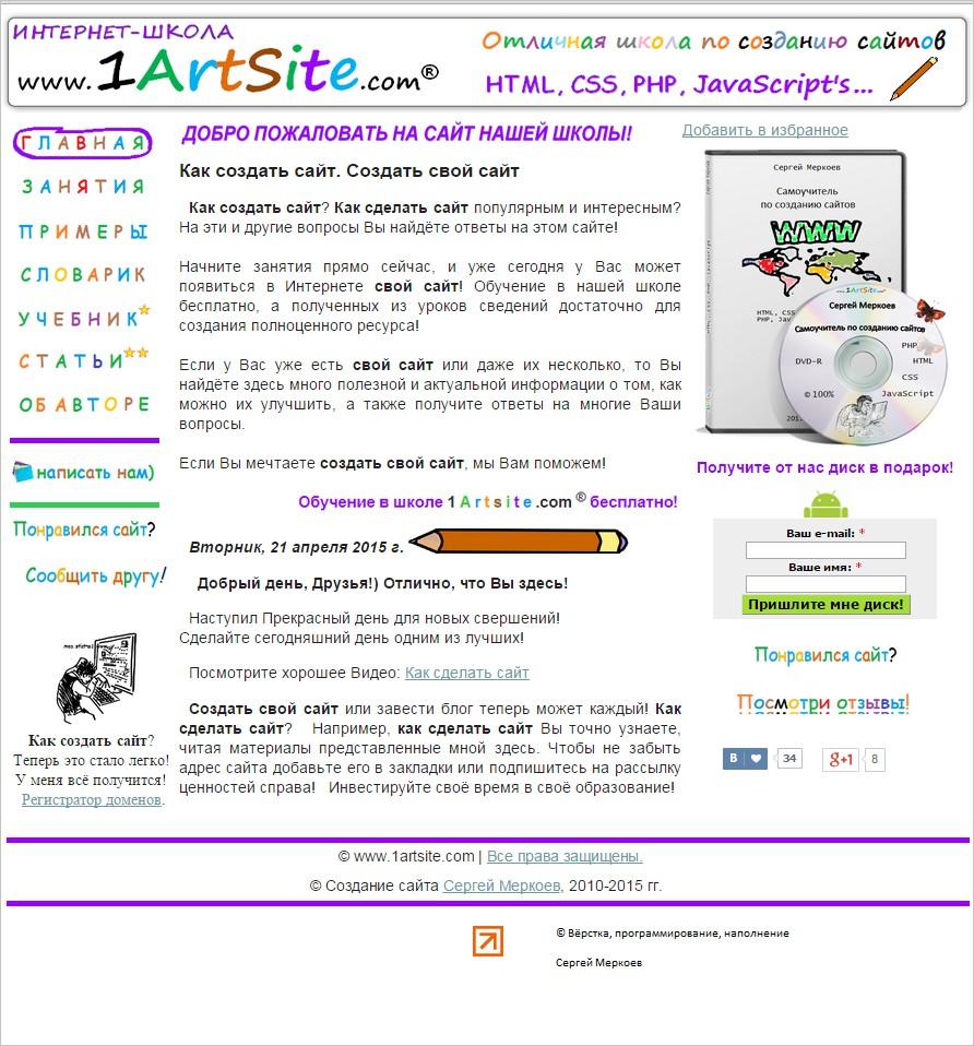 Как сделать подсказки по сайту 245