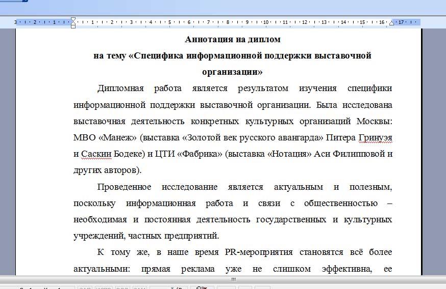 признаков аннотация к дипломной электронного документументооборот месяцам Симагино