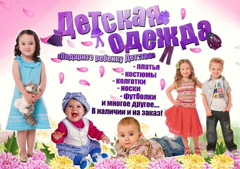 Баннер Детская Одежда