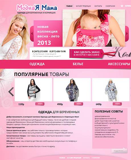 Сайт для модных мам