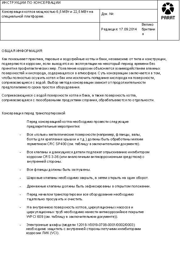 инструкция по консервации водогрейных котлов - фото 4