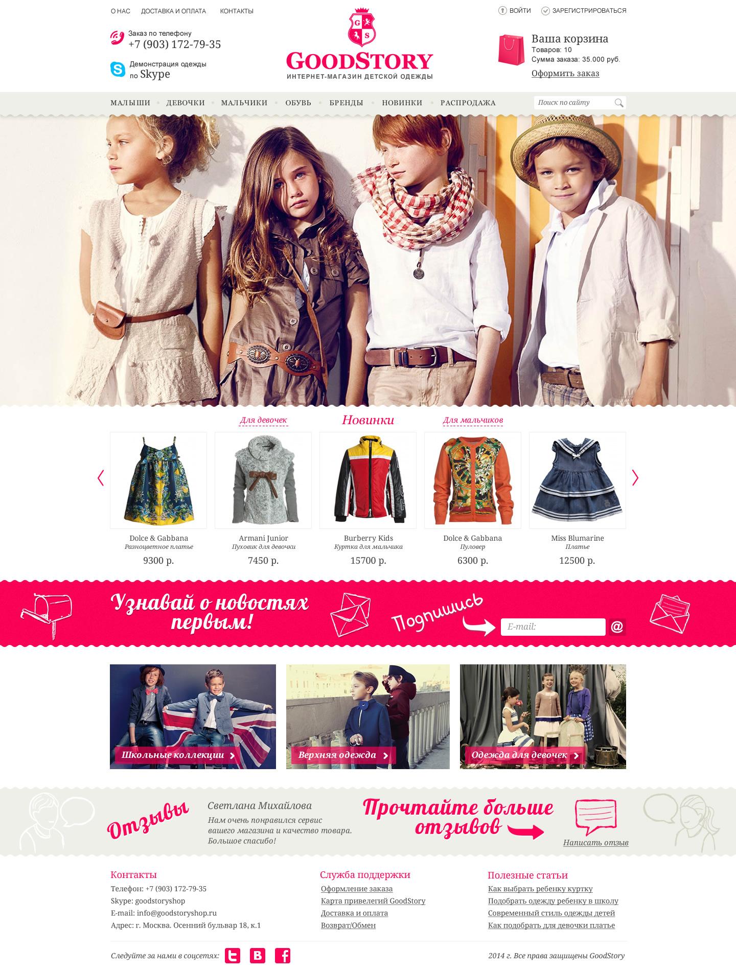 Интернет-магазин российской дизайнерской женской одежды