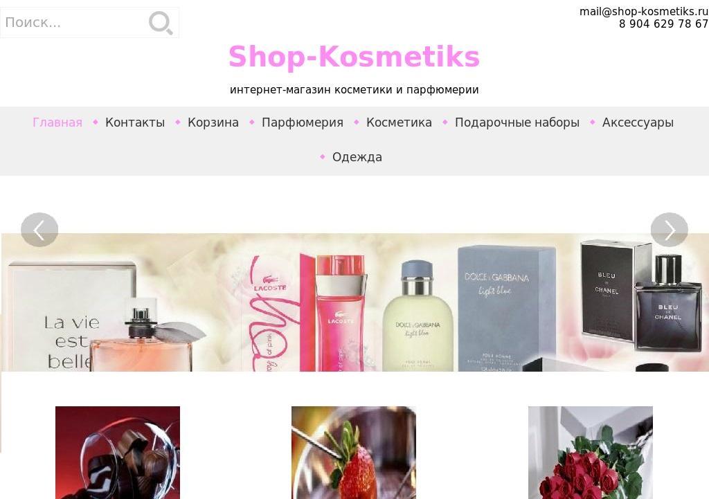 Latewaregogaholdings магазин парфюмерии и косметики warez.