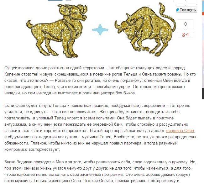 Гороскоп совместимости женщины тельца и мужчины тельца