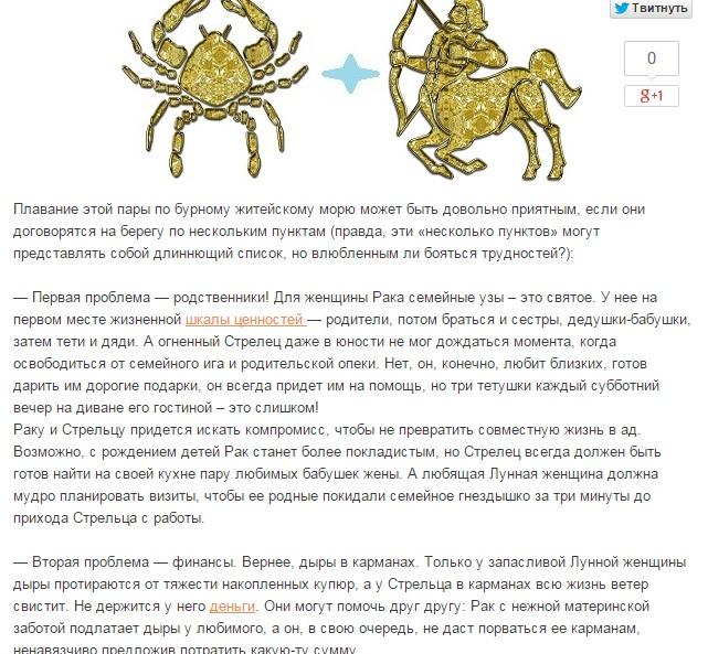 Мужчи  рак женщи  скорпион гороскоп совместимости по