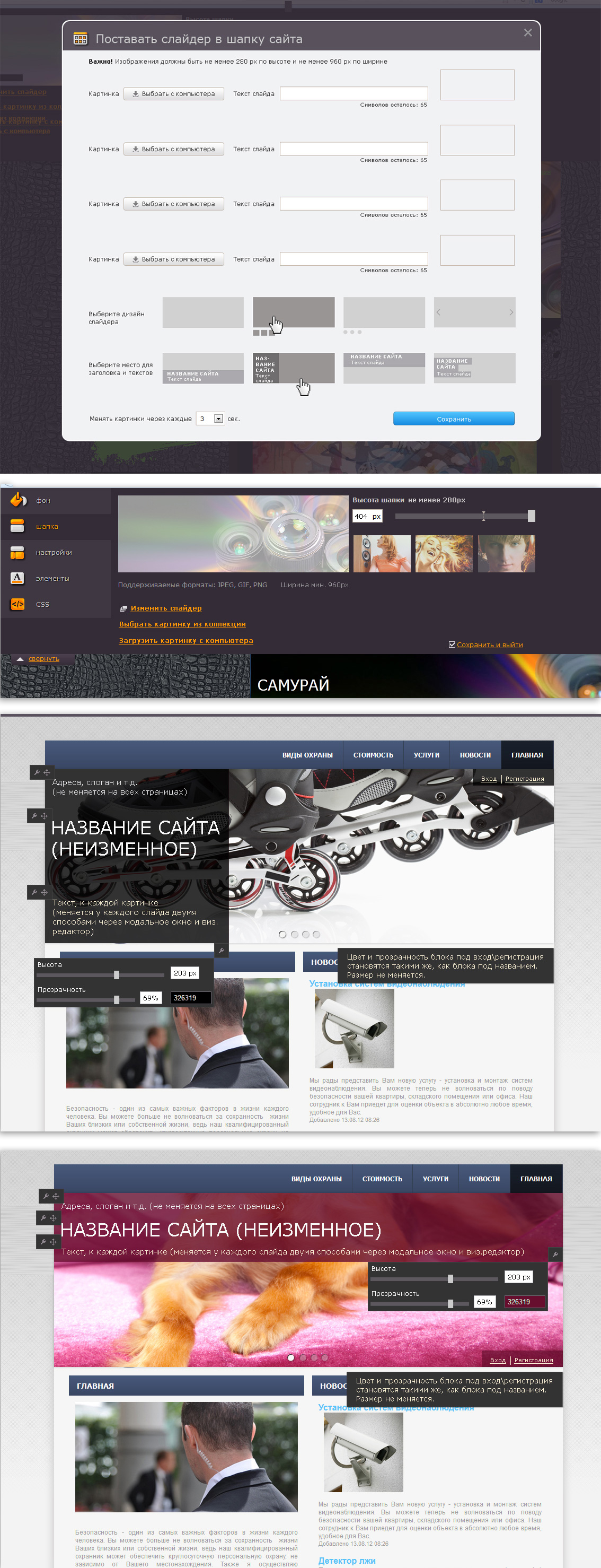 Слайдер для сайта CSS Примеры 55