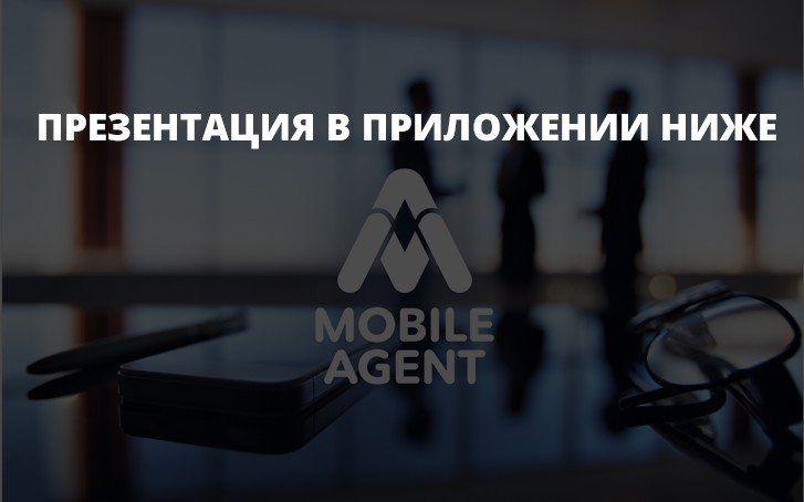 Mobile Agent