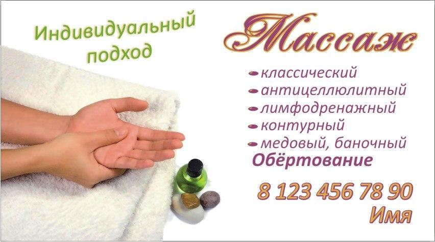 визитка массажиста фото