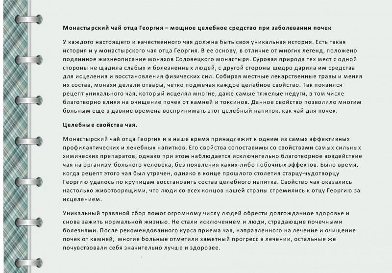 Монастырский чай отца Георгия - Фрилансер Татьяна Ключникова kt121 - Портфолио