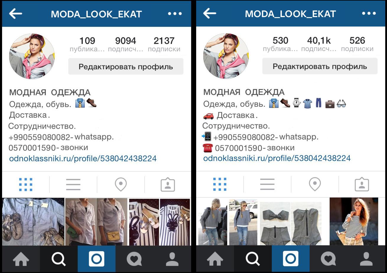 Магазины одежды в instagram