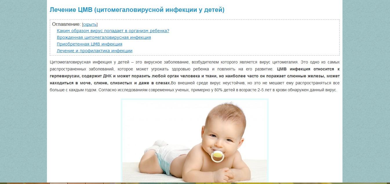 Цитомегаловирусная инфекция у детей как лечить