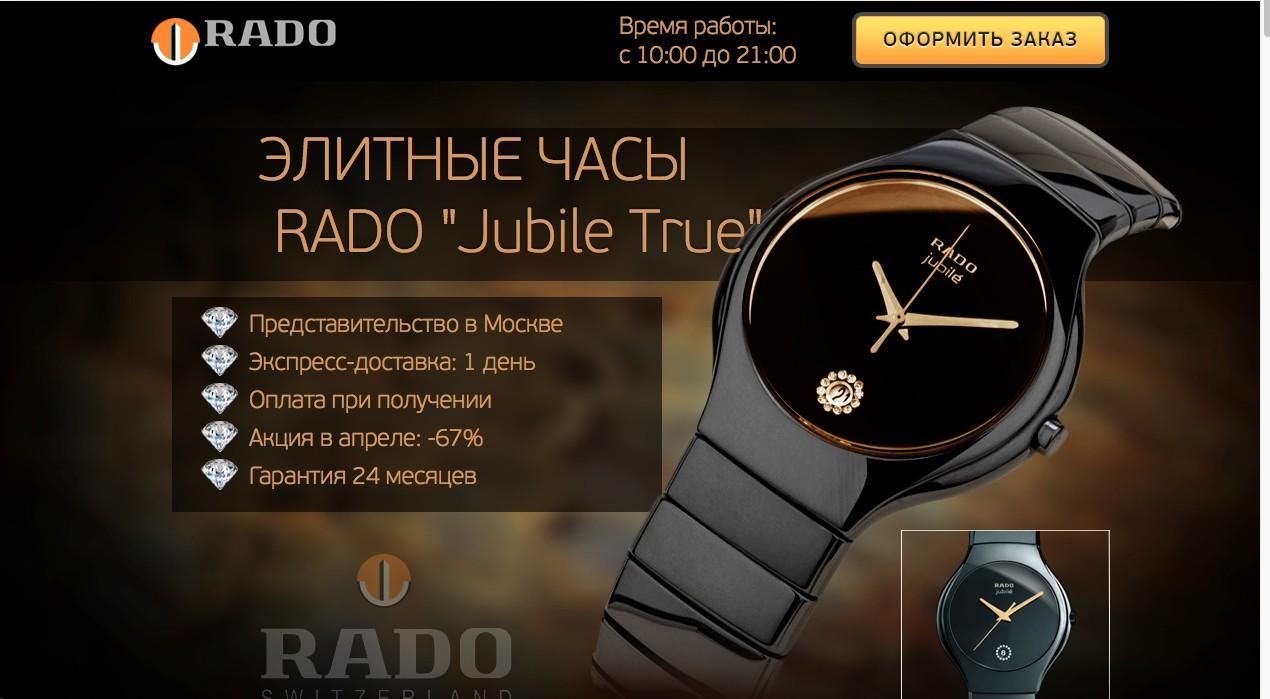 запахи, напоминающие ⌚ элитные часы rado true jubile настоящего