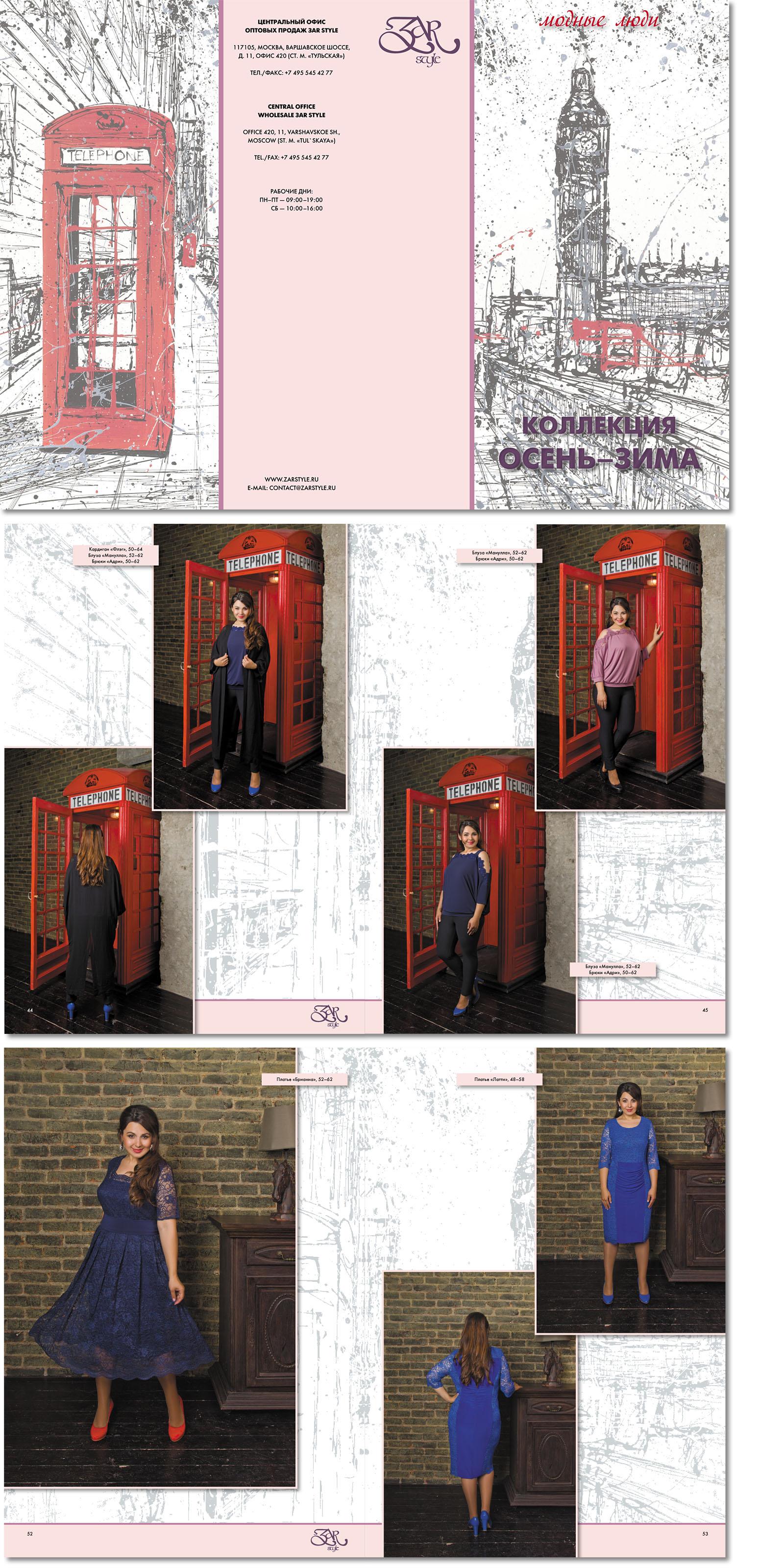 Магазин Женской Одежды Зара Каталог С Доставкой