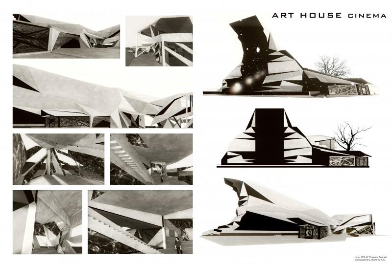 Курсовая работа концепт Кинотеатр art house Фрилансер Андрей  Курсовая работа концепт Кинотеатр art house