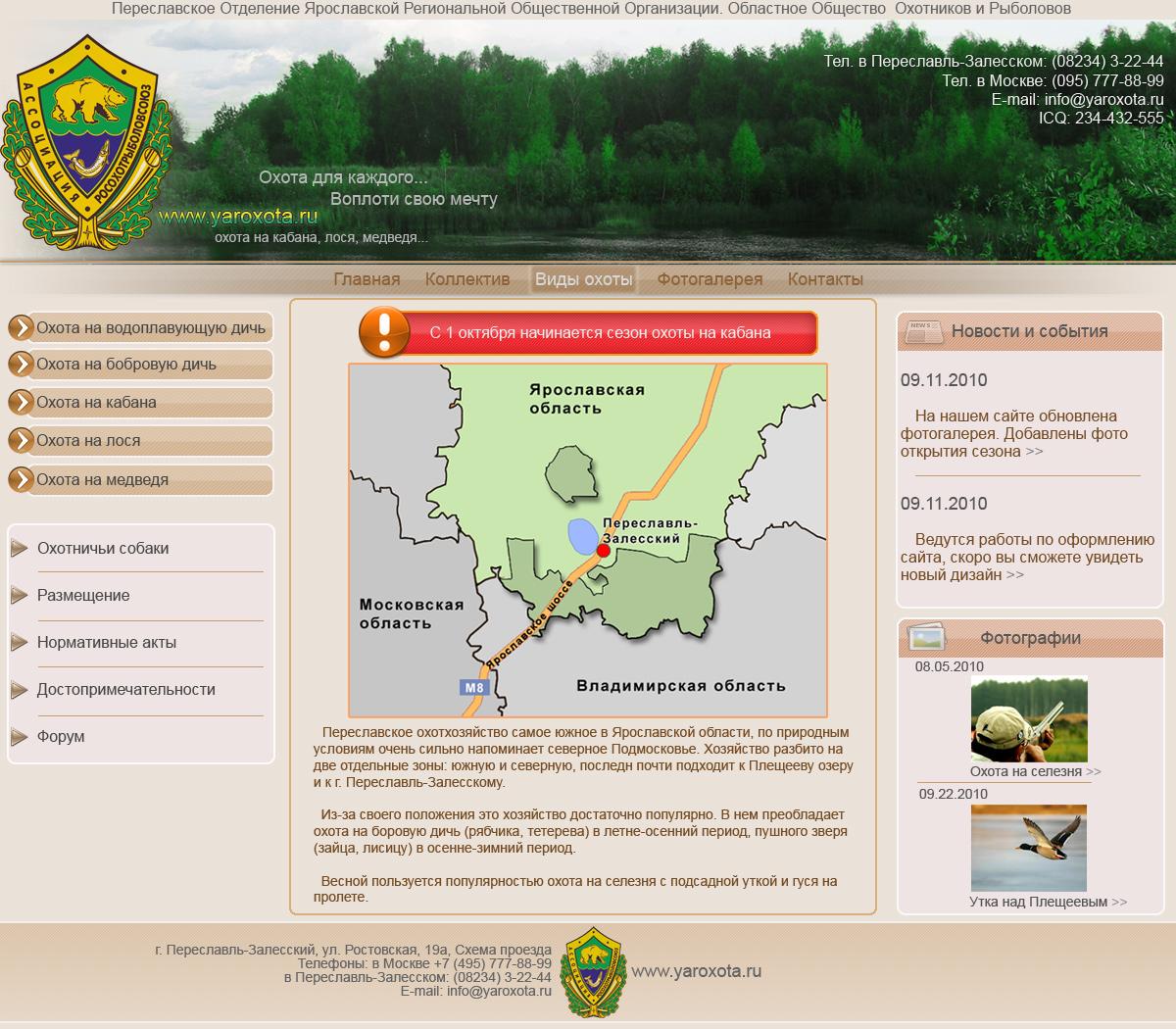 Волгоградское областное общество охотников и рыболовов адрес