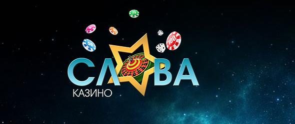 казино слава