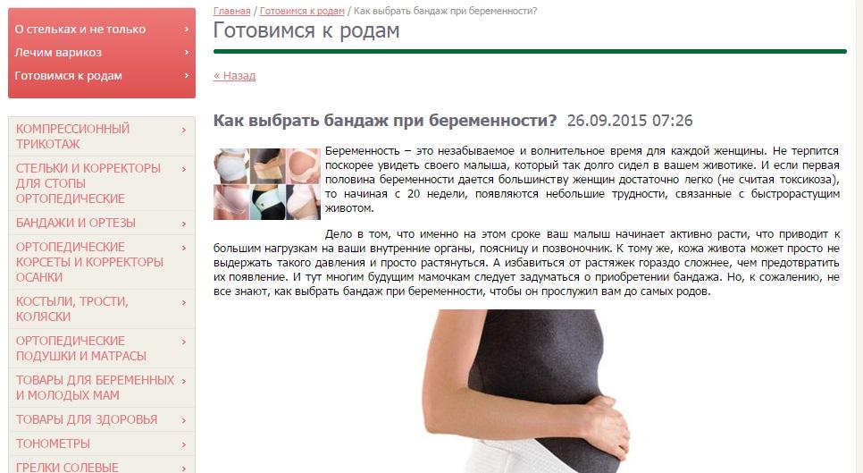 Порошина беременна в пятый раз 47