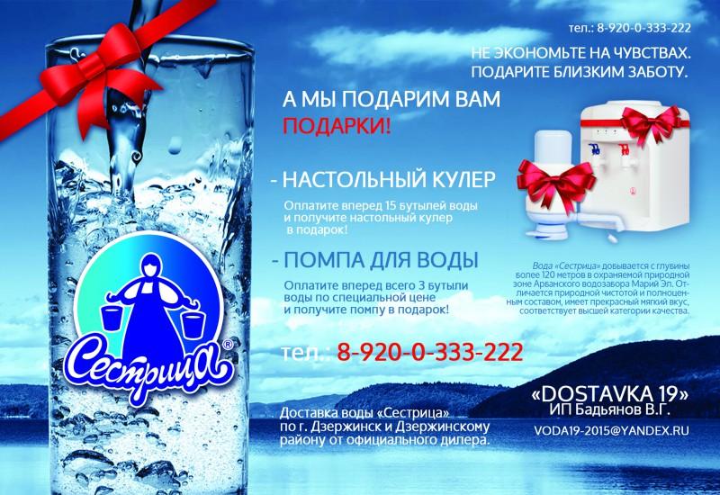 Доставка питьевой бутилированной воды на дом в г Казань