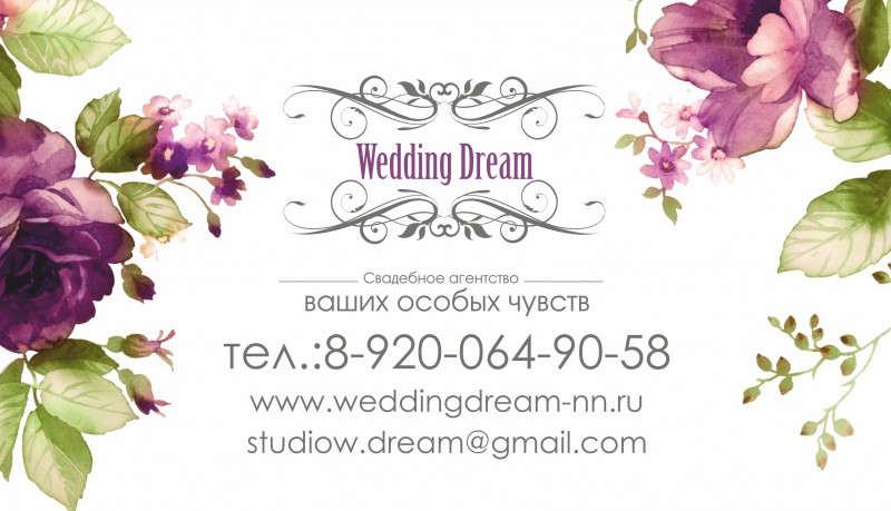 Все для свадьбы визитка