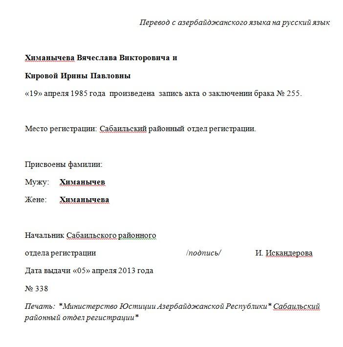 Азербайджанский перевод на русском