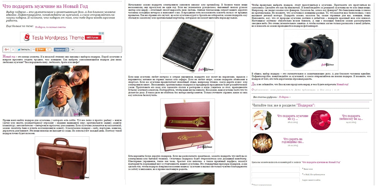 Сайты о подарках мужчинам 417