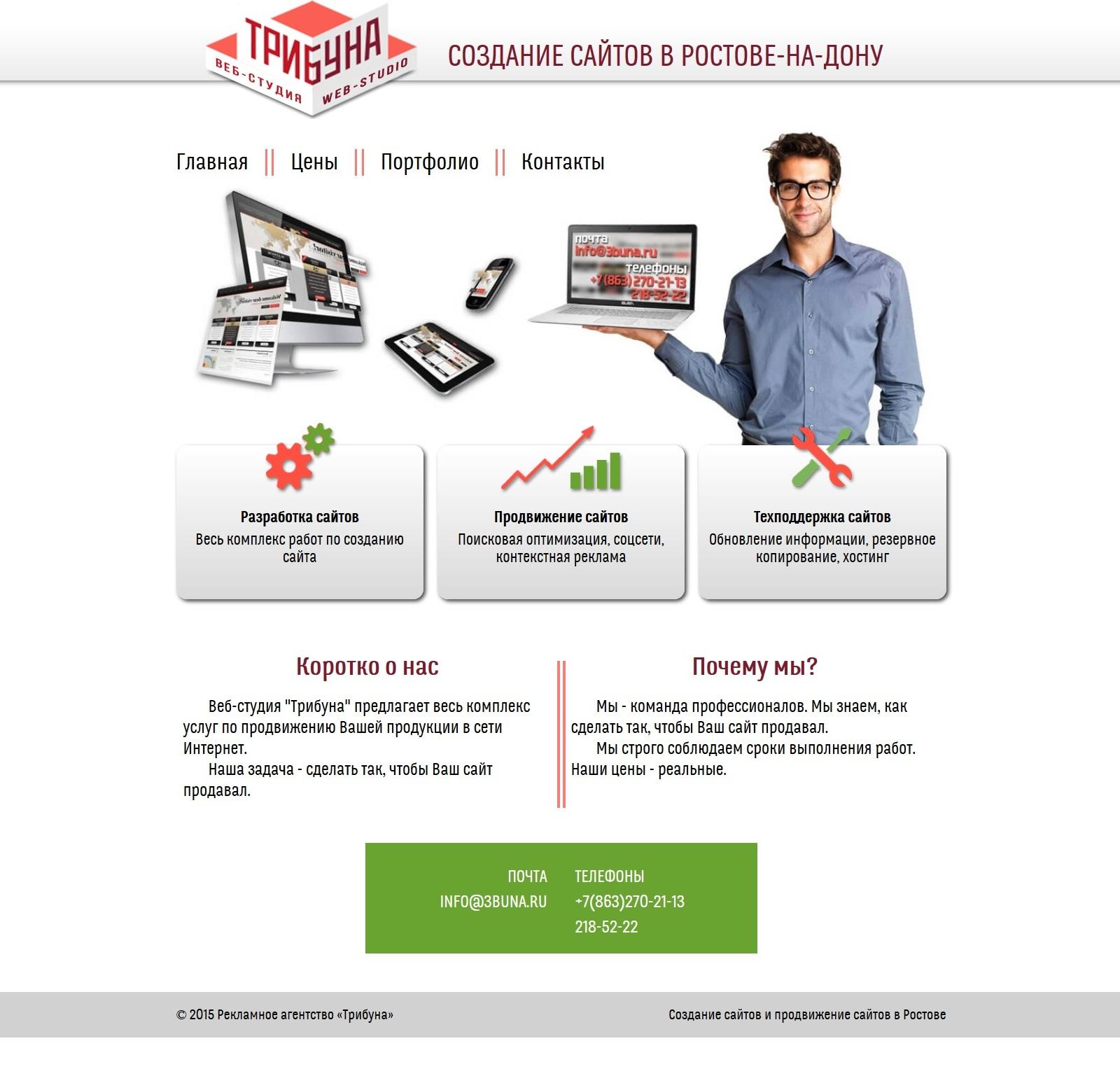 Как сделать адаптивную вёрстку сайта