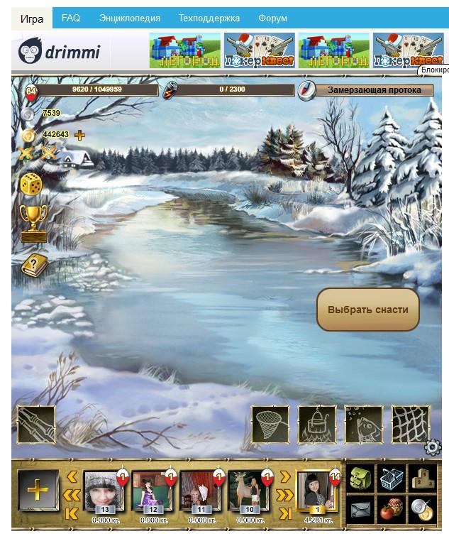 форум игры рыбное место Primery 2014-11-01
