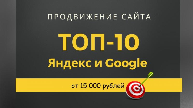 Топ сайтов для раскрутки ютуб