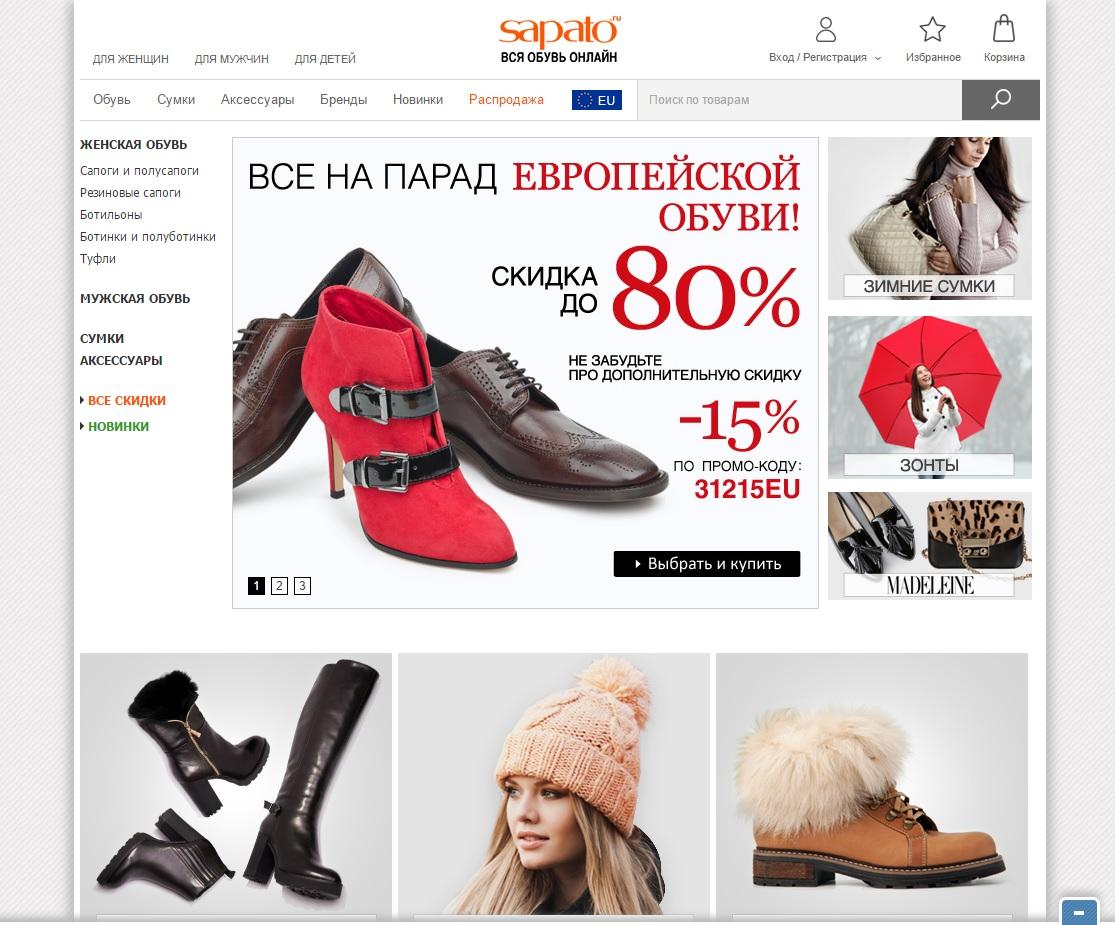 Сапато Интернет Магазин