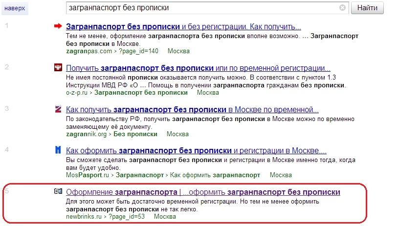 Как сделать московскую временную регистрацию