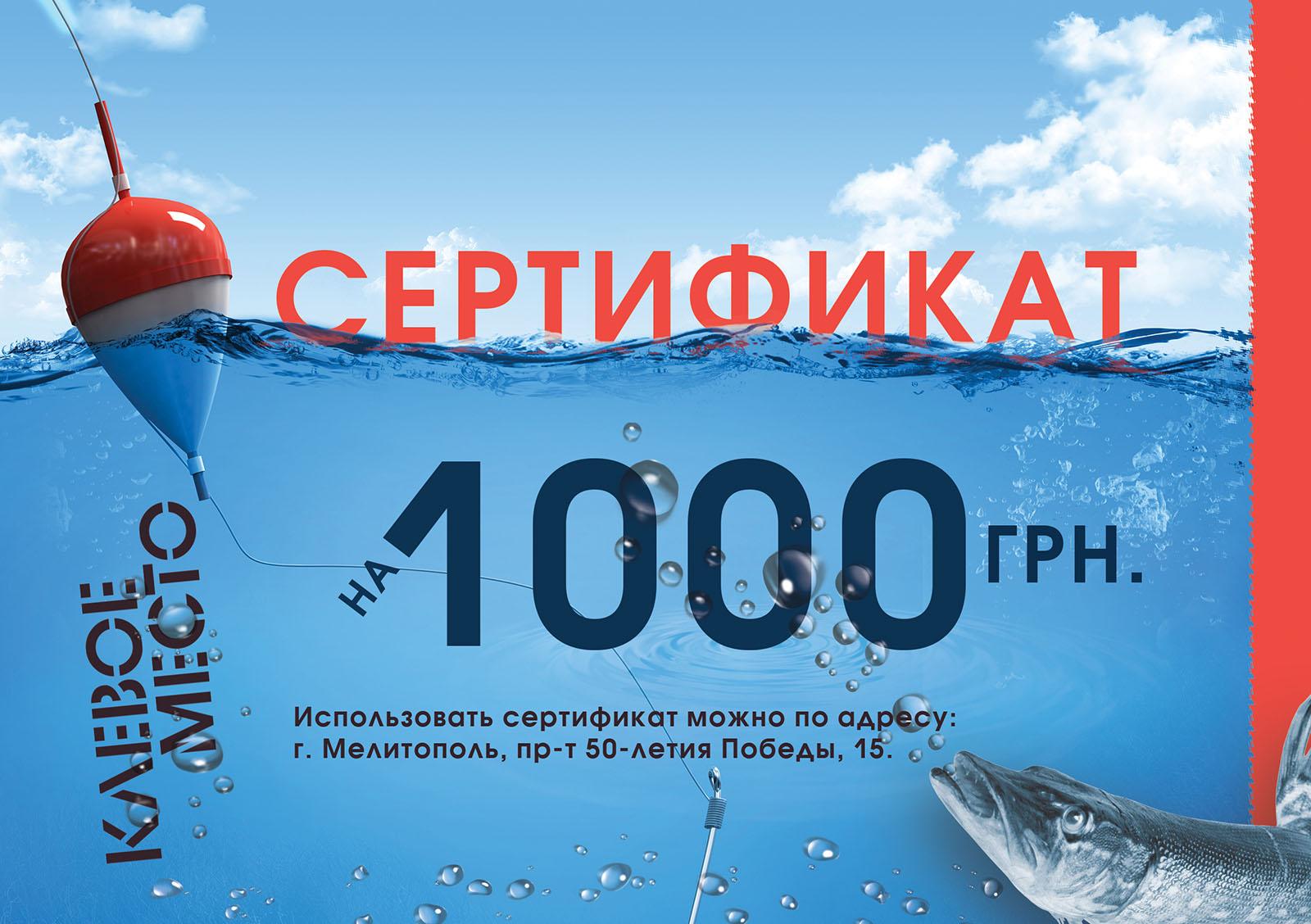 подарочный сертификат в рыболовный магазин ярославль