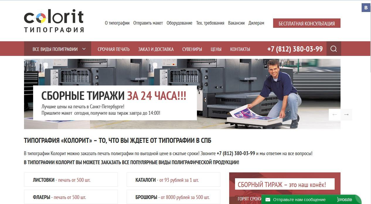 Типография Опцион Сайт