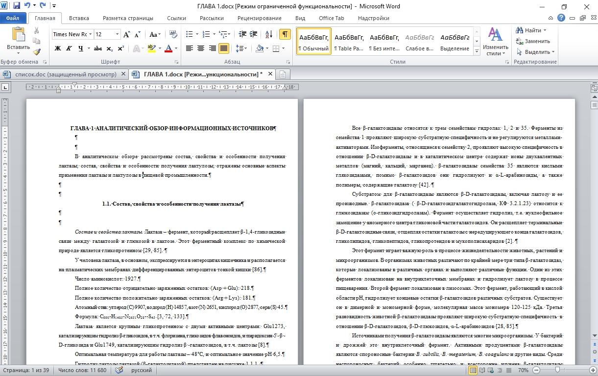 Диплом Применение лактазы и лактулозы в пищевой промышленности  Диплом Применение лактазы и лактулозы в пищевой промышленности