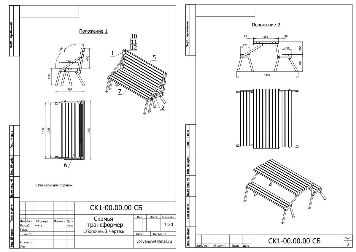 Садовый стол трансформер своими руками чертежи и схемы сборки
