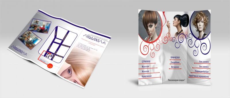 Рекламный буклет парикмахерской