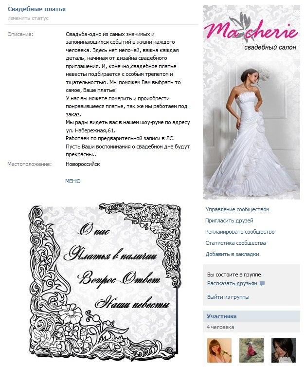 Статусы для свадебного салона